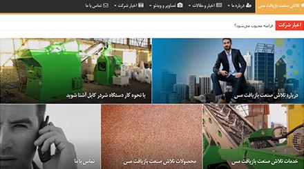 وب سایت فارسی، آموزش، مدیریت تبلیغات اینترنتی، تولید محتوا