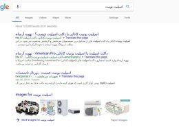 شرکت تهویه آرسام