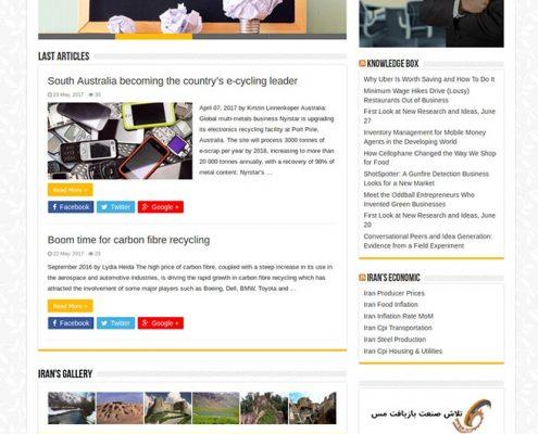 وب سایت شخصی امیر سیفیزاده